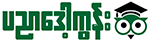 ITM Web App - Panyar Myanmar Online E-learning